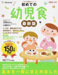 初めての幼児食 最新版 たまひよ新・基本シリーズ