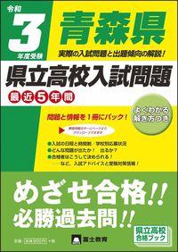 令和3年度受験青森県県立高校入試問題の表紙画像