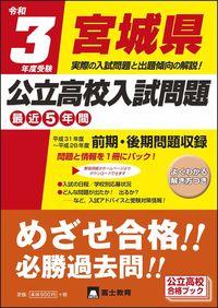 令和3年度受験宮城県公立高校入試問題の表紙画像