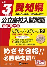 令和3年度受験愛知県公立高校入試問題