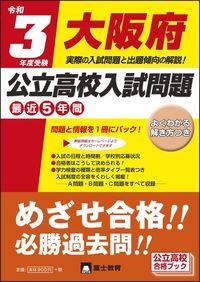 令和3年度受験大阪府公立高校入試問題