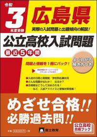 令和3年度受験広島県公立高校入試問題