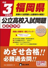 令和3年度受験福岡県公立高校入試問題