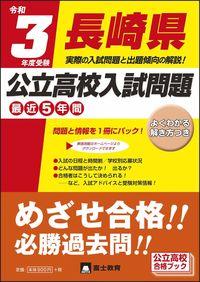 令和3年度受験長崎県公立高校入試問題