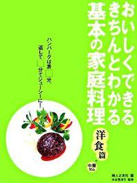基本の家庭料理 洋食篇+中華10品 / おいしくできるきちんとわかる