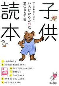 子供読本 / いろはかるた47話