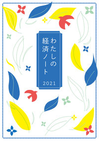 わたしの経済ノート 2021年版