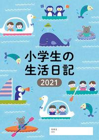 小学生の生活日記 2021年版