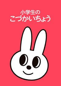 小学生のこづかいちょう ウサギ 2022年版