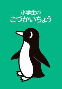 小学生のこづかいちょう ペンギン 2022年版