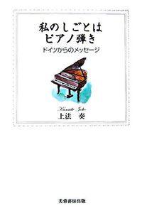 私のしごとはピアノ弾き / ドイツからのメッセージ