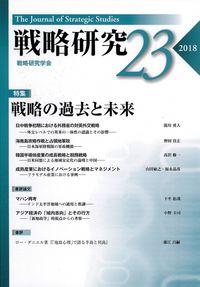 戦略研究23 戦略の過去と未来