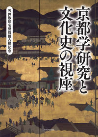京都学研究と文化史の視座