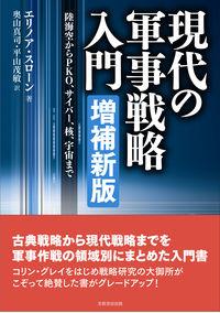 現代の軍事戦略入門【増補新版】