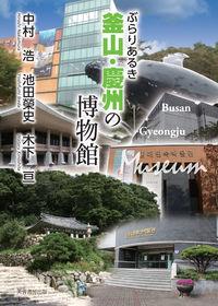 ぶらりあるき釜山・慶州の博物館