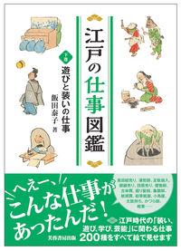 江戸の仕事図鑑(下巻)遊びと装いの仕事