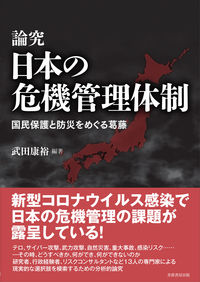 論究 日本の危機管理体制