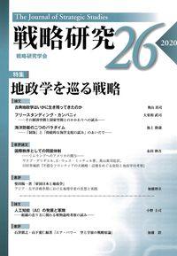 戦略研究26 地政学を巡る戦略