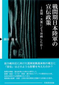 戦間期日本陸軍の宣伝政策