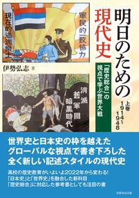 明日のための現代史 〈上巻〉1914~1948