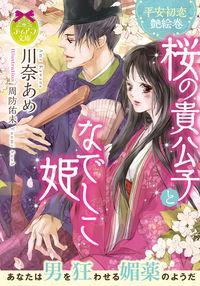 桜の貴公子となでしこ姫