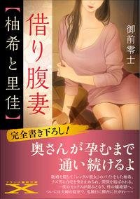 借り腹妻【柚希と里佳】