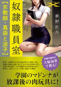 奴隷職員室【女教師・真由と涼子】