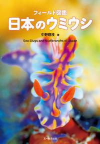フィールド図鑑 日本のウミウシ