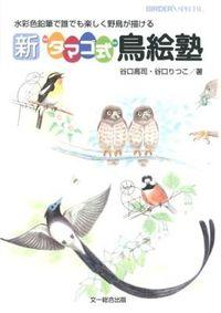 """新""""タマゴ式""""鳥絵塾 / 水彩色鉛筆で誰でも楽しく野鳥が描ける"""