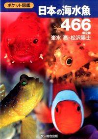日本の海水魚466 第2版 / ポケット図鑑
