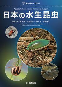 日本の水生昆虫