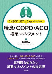 喘息・COPD・ACO増悪マネジメント