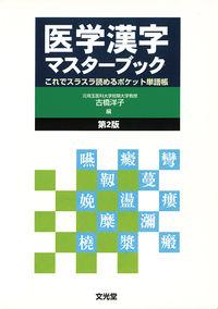 医学漢字マスターブック これでスラスラ読めるポケット単語帳