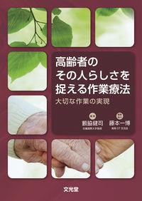 高齢者のその人らしさを捉える作業療法 / 大切な作業の実現