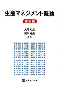 生産マネジメント概論 技術編