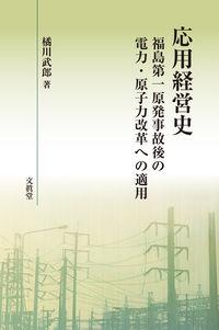 応用経営史 / 福島第一原発事故後の電力・原子力改革への適用