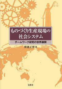 ものづくり生産現場の社会システム / チームワーク研究の世界展開