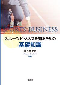 スポーツビジネスを知るための基礎知識
