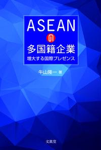 ASEANの多国籍企業