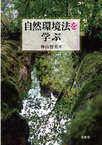 自然環境法を学ぶ