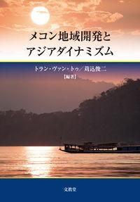 メコン地域開発とアジアダイナミズム