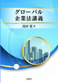グローバル企業法講義