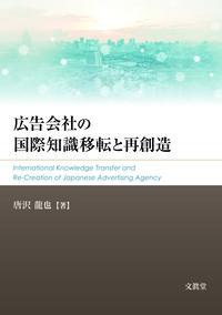 広告会社の国際知識移転と再創造