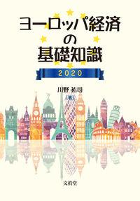 ヨーロッパ経済の基礎知識 2020
