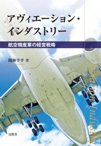 アヴィエーション・インダストリー;航空機産業の経営戦略
