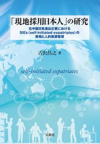 「現地採用日本人」の研究