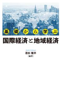 基礎から学ぶ国際経済と地域経済
