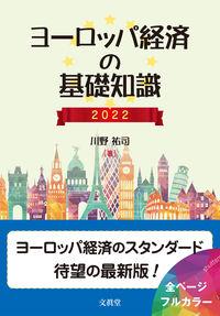 ヨーロッパ経済の基礎知識 2022