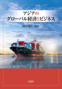 アジアのグローバル経済とビジネス