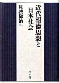 近代報徳思想と日本社会